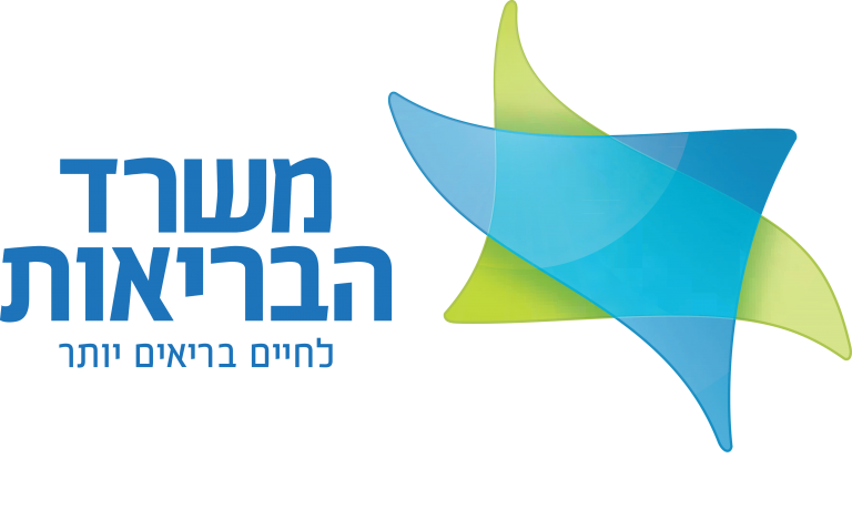 Israeli_Ministry_of_Health_logo-768x459