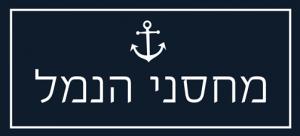 nammal-logo-wide